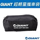 Giant 超輕量攜車袋