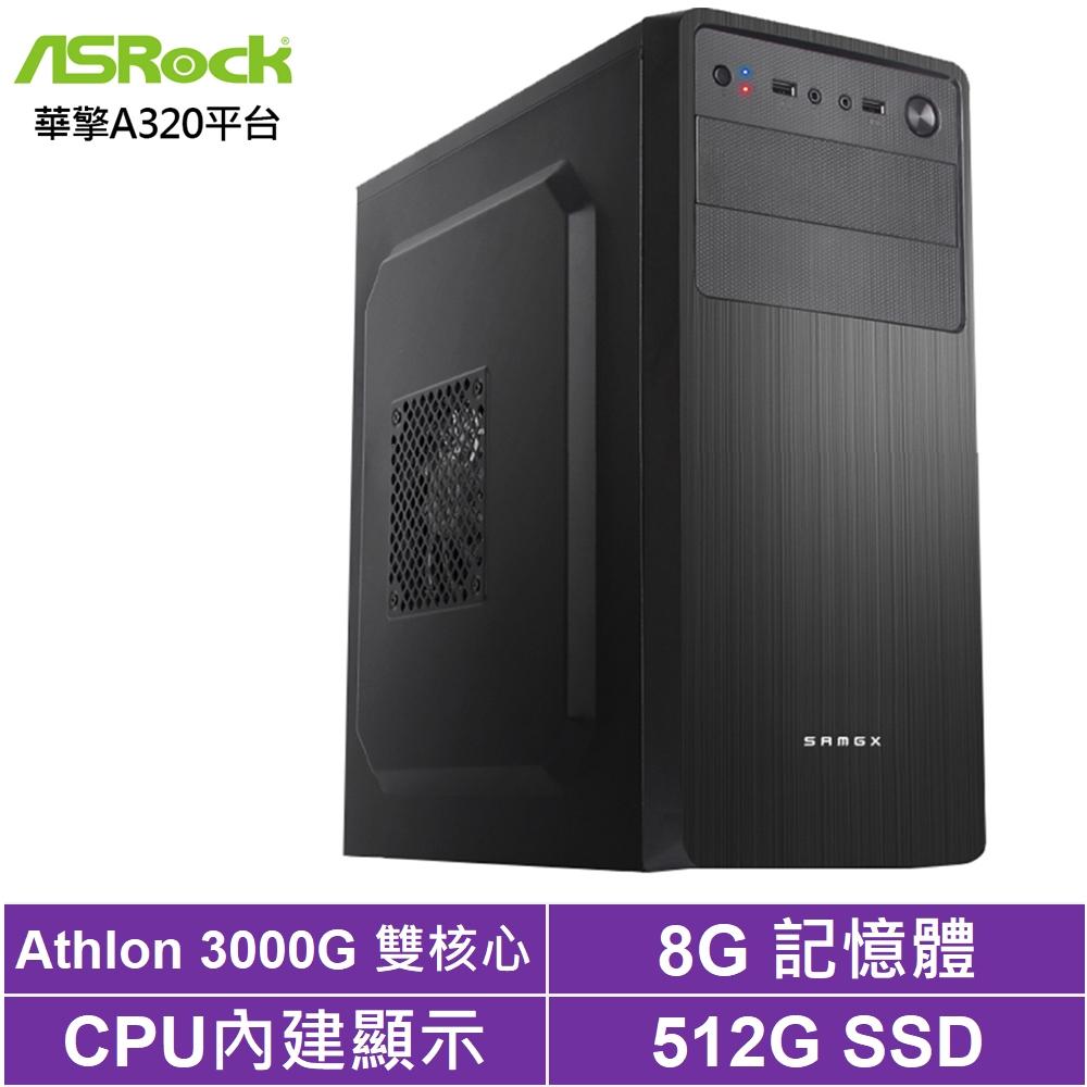 華擎A320平台[夢想哨兵]AMD雙核效能電腦