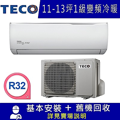 TECO東元 11-13坪 1級變頻冷暖冷氣 MA63IH-GA1/MS63IH-GA1 R32冷媒