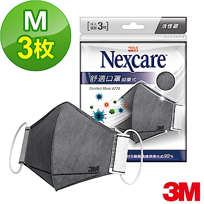 3M 舒適口罩拋棄式活性碳3片包-M