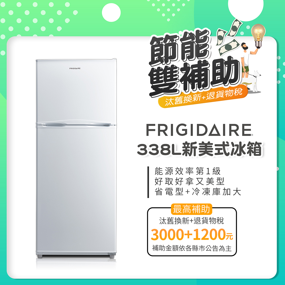 Frigidaire富及第 338L 1級定頻2門電冰箱FFET1222QW典雅白 福利品