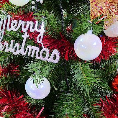 摩達客 聖誕70mm(7CM)白五彩珠光電鍍球12入吊飾組合