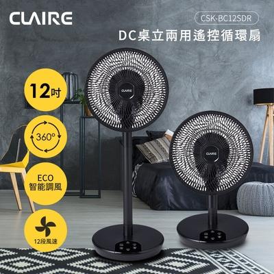 CLAIRE 360°12吋DC遙控桌立兩用循環扇 CSK-BC12SDR