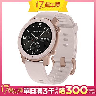 [時時樂限定] Amazfit華米 GTR特仕版智慧手錶42mm 櫻花粉