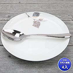 王樣日式316不鏽鋼大餐匙(4入組)湯匙