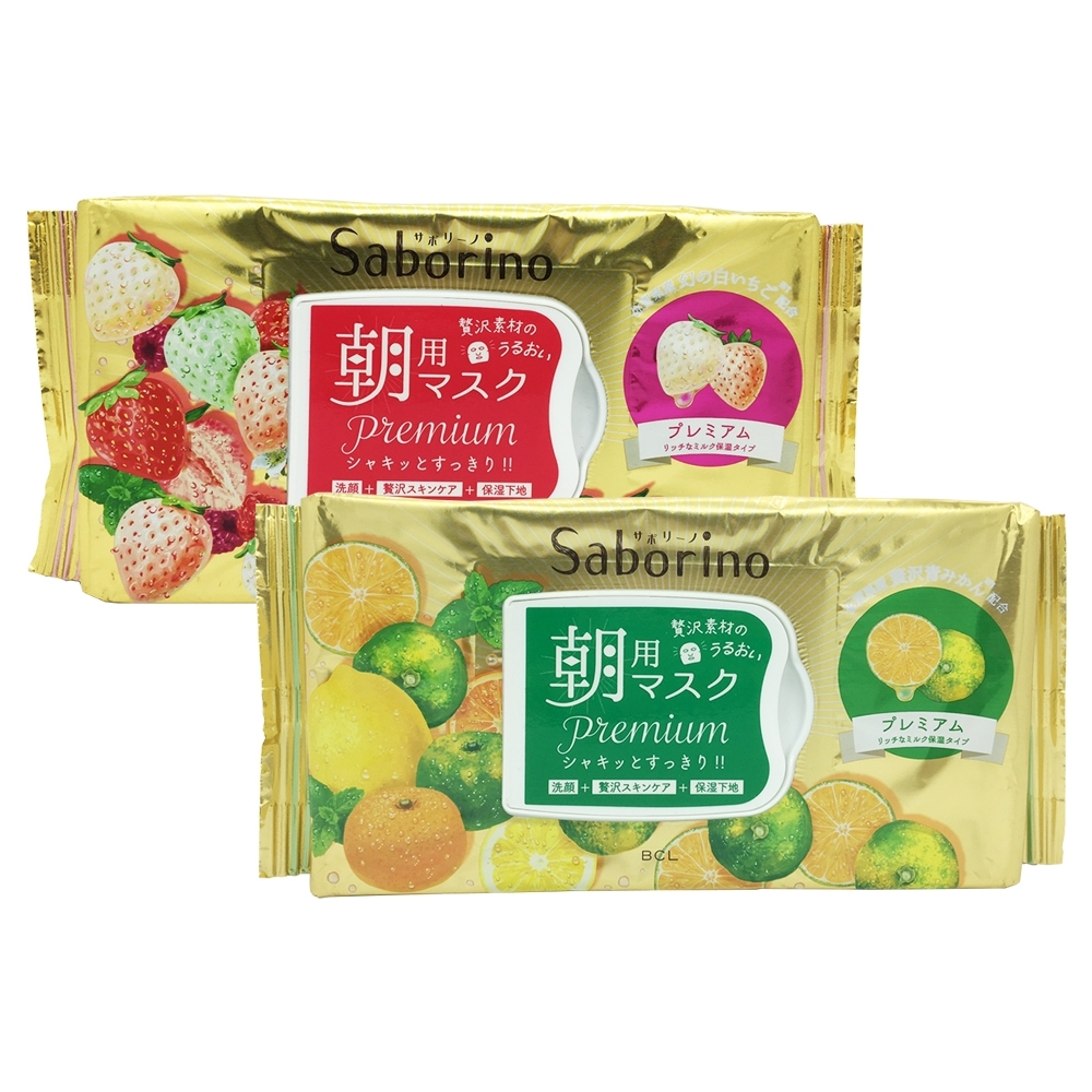 BCL Saborino 奢華早安面膜28枚入 青柑橘/白草莓 二款任選
