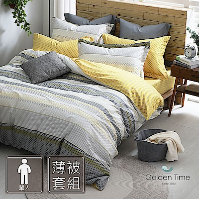 GOLDEN TIME-微復古-200織紗精梳棉-薄被套床包組(黃-單人)