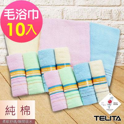 TELITA 純棉素色三緞條毛巾浴巾(超值10入組)