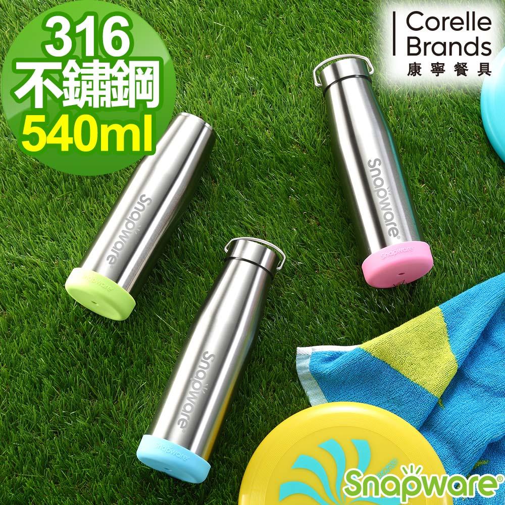 (買一送一)康寧Snapware 316不鏽鋼戶外超真空保溫瓶540ml