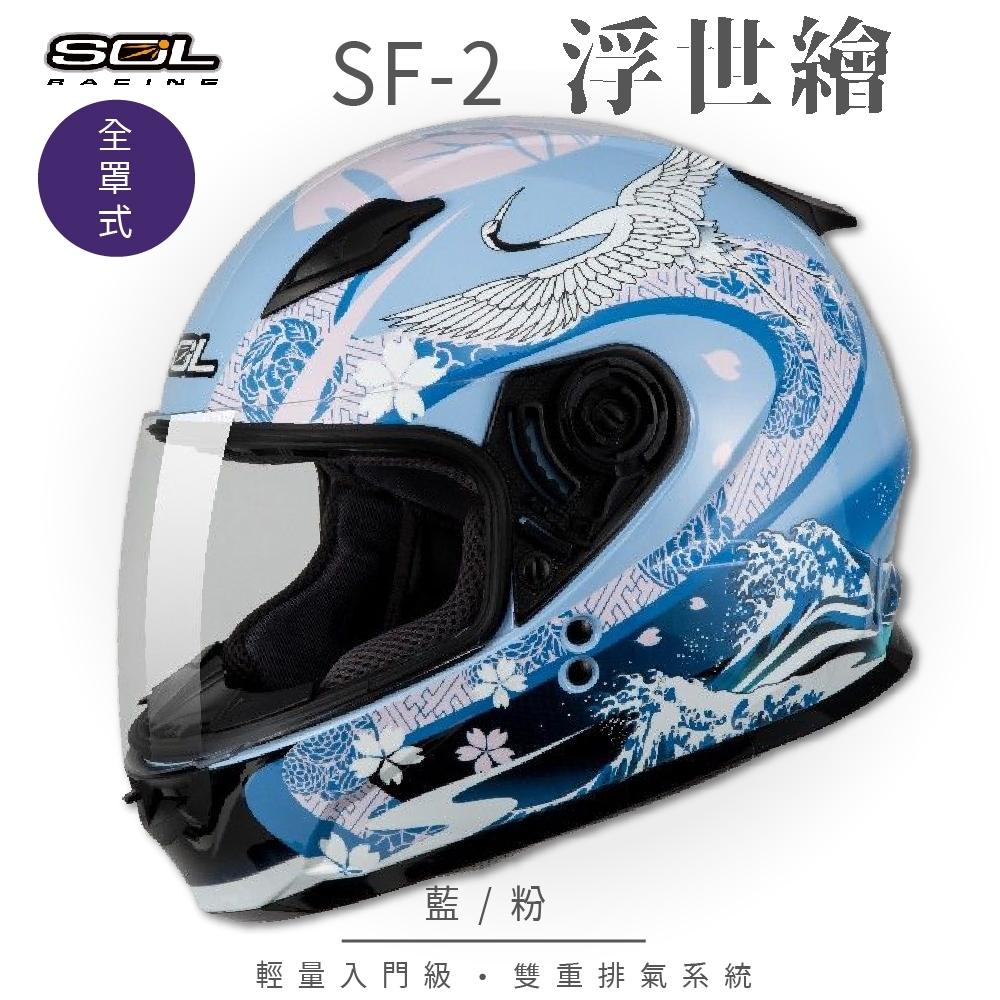 【SOL】SF-2 浮世繪 藍/粉 全罩(全罩式安全帽│機車│內襯│鏡片│輕量款│情侶款│小頭款│GOGORO)