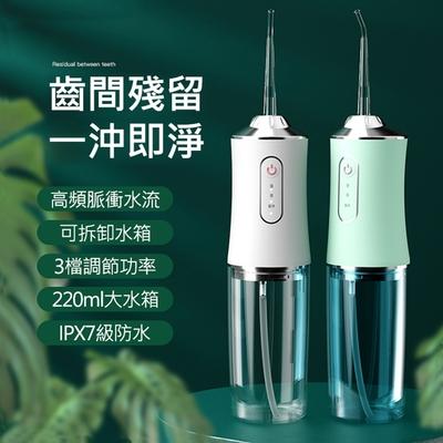 便捷式電動沖牙機 牙套沖牙器 水牙線機 牙縫潔牙器 USB充電