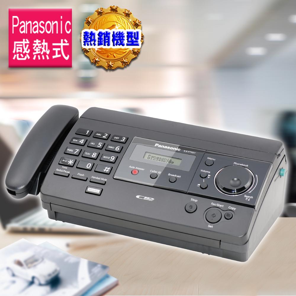 Panasonic 國際牌 感熱式傳真機 KX-FT501 product image 1