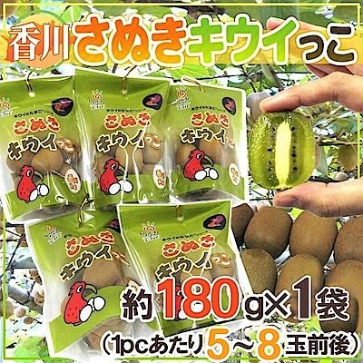 【天天果園】日本香川縣鳥蛋綠奇異果(每袋5-8顆/共約180g) x4袋