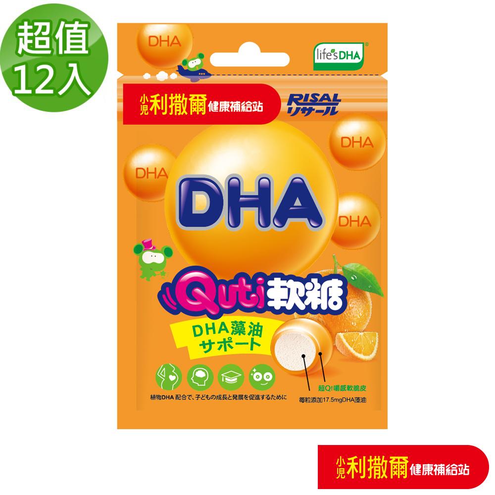 【小兒利撒爾】Quti軟糖12包組(DHA藻油/專為兒童設計/機能食品/營養補給) @ Y!購物