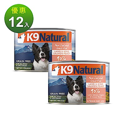 K9 生肉主食狗罐 90% 羊肉鮭魚 170g 12件優惠組