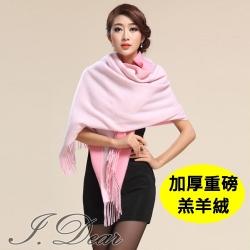 I.Dear-100%喀什米爾羔羊絨加厚重磅雙色圍巾/披肩(粉色)