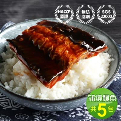築地一番鮮-外銷日本鮮嫩蒲燒鰻魚5包(150g/包±10%)