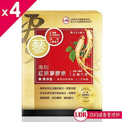 UDR韓國專利發酵紅蔘膠原X4