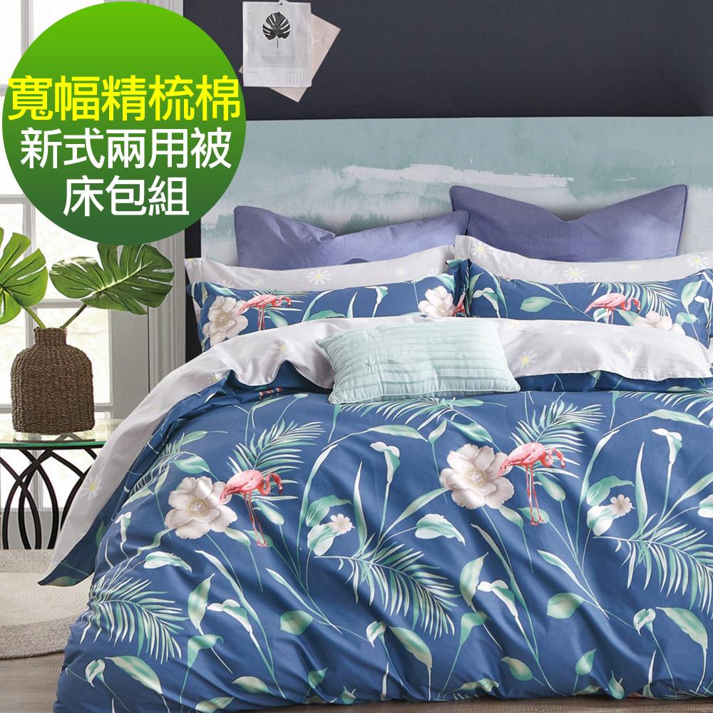 La lune 100%台灣製40支寬幅精梳純棉新式雙人兩用被單人床包四件組 芸賞鶴情