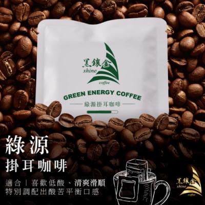 【黑鑲金】GREEN ENERGY 綠源掛耳咖啡(10gx10包)x2盒