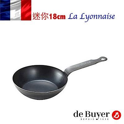 法國de Buyer畢耶 原礦里昂系列-迷你極輕平底鍋18cm