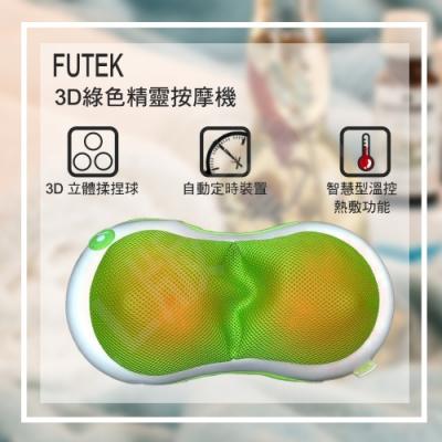 FUTEK 3D綠色精靈按摩器(附車充) ET-1689