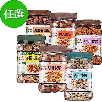 萬歲牌 杏仁小魚/堅果罐 6款任選1