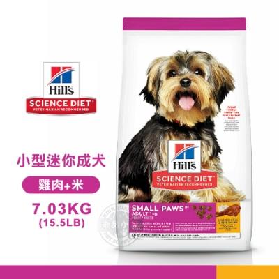 [送贈品] Hills 希爾思 9097 小型及迷你 成犬 雞肉米 7.03kg 寵物 狗飼料