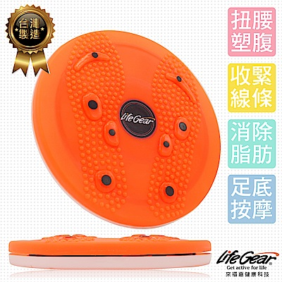 【來福嘉 LifeGear】33010 台製磁石按摩顆粒扭腰盤(腳底按摩/輕巧好攜帶)