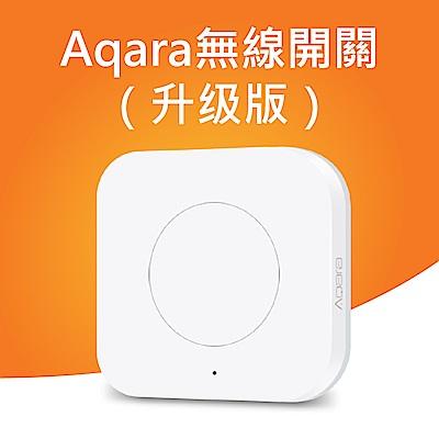 Aqara無線開關(升級版)