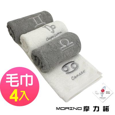 (超值4條組) 個性星座毛巾 MORINO摩力諾 [限時下殺]