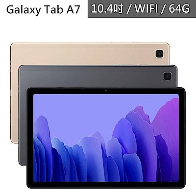 SAMSUNG Galaxy Tab A7 T500(WiFi版/3G/64G)10.4吋平板電腦
