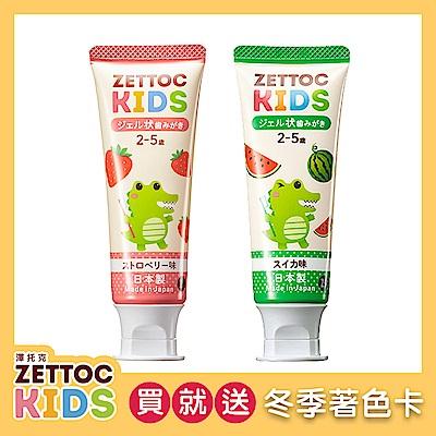 日本 Zettoc 小鱷魚 幼兒凝膠牙膏70g-2入組(草莓+西瓜)