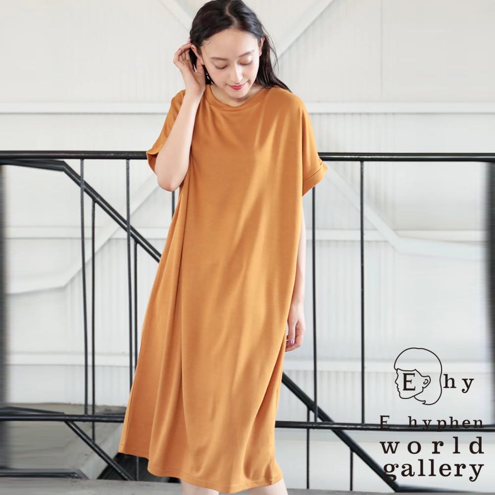 E hyphen 法式捲袖剪裁素面連身洋裝