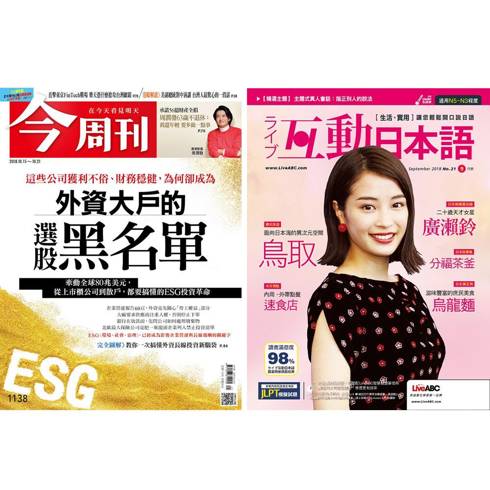今周刊(1年52期)+ Live互動日本語互動光碟版(1年12期)