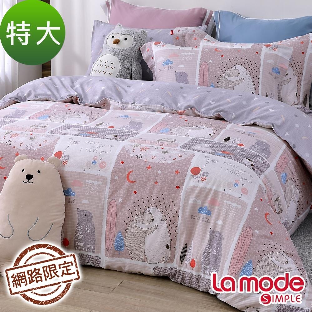 La Mode寢飾 愛的熊抱100%精梳棉兩用被床包組(特大)