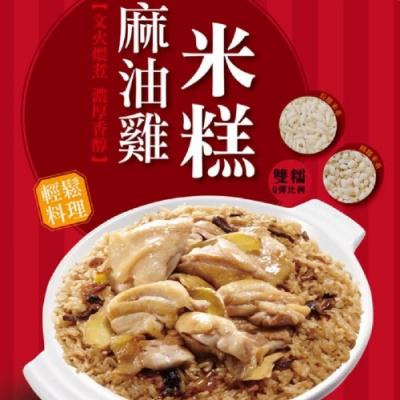 珍苑 碗碟筷香麻油雞米糕(900g)(年菜預購)