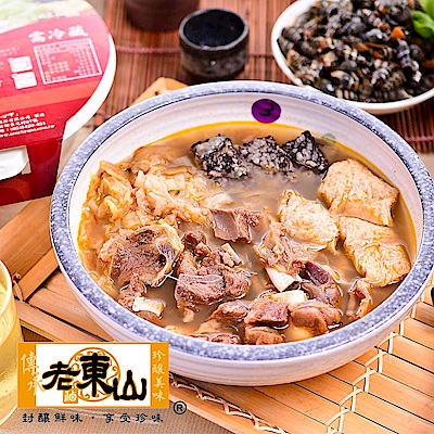 【老東山】獨享紅燒羊肉鍋 2盒 (800g/盒)