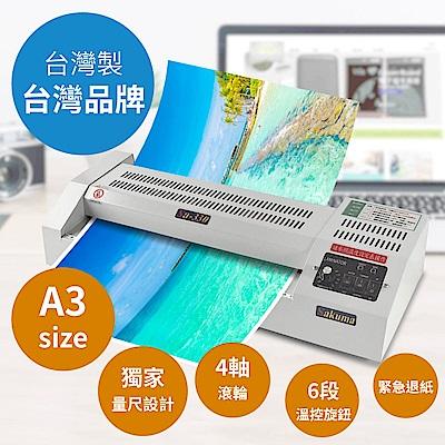 【護貝屋】 A3冷熱溫控專業型護貝機(控溫 冷裱 卡膠反轉鍵)