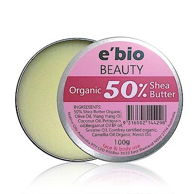 e'bio伊比歐 50%有機乳油木果油-Beauty 回美配方 100g