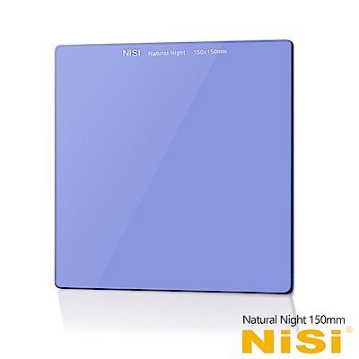 NiSi 耐司 抗光害方形濾鏡 150x150mm Natural Night
