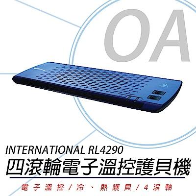 INTERNATIONAL RL4290 四滾輪電子溫控護貝機 亮彩型