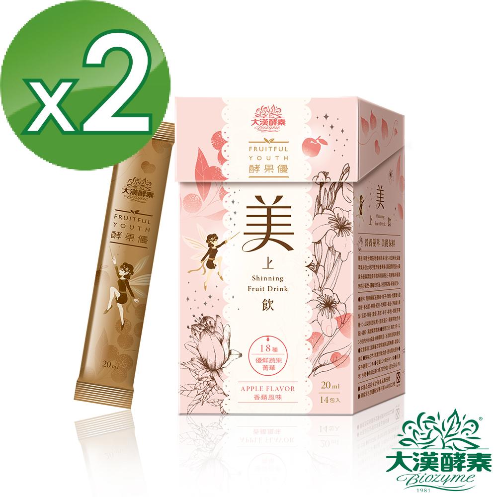 【大漢酵素】美上飲2入組(20mLx14入x2盒)