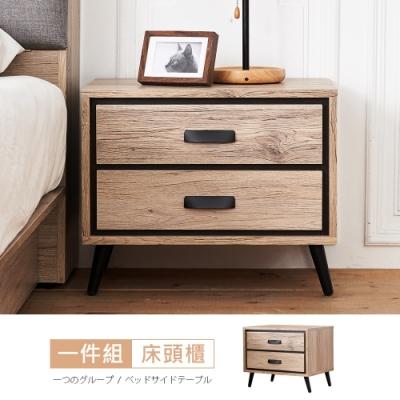 時尚屋 奧爾頓橡木1.8尺床頭櫃 寬55x深40x高45.4cm