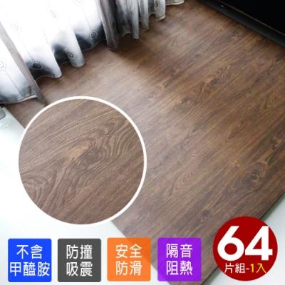 【Abuns】北歐深色加厚大橡木紋62CM巧拼地墊-附贈邊條(64片裝-適用7坪)