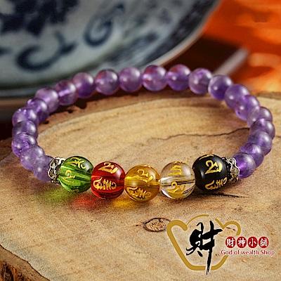 財神小舖  六字箴言 五行串聯 紫水晶手鍊 (含開光) SLP6206