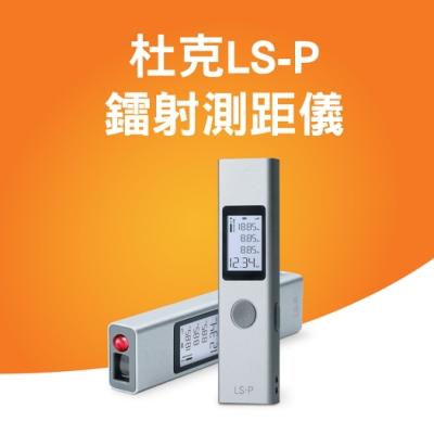 杜克 LS-P 鐳射測距儀
