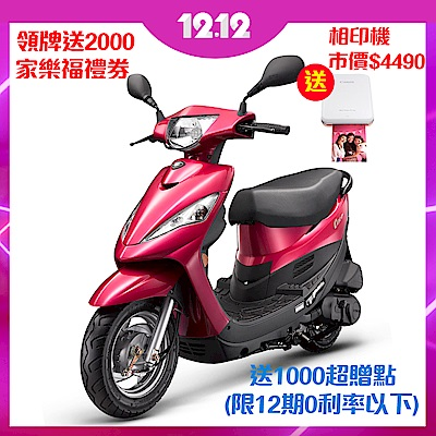 KYMCO光陽機車 CUE 100 (2019年新車)-六期環保-下殺