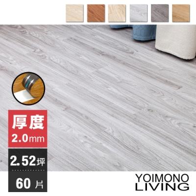 YOIMONO LIVING「夢想家」2.0mm極厚自黏木紋地板 (60片/2.52坪