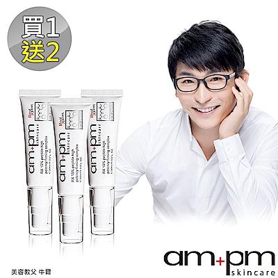 ampm牛爾 買1送2 RX10倍胜肽抗皺濃縮精華 3入
